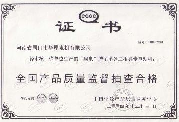 全国质量产品合格证书