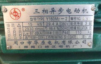 Y160M2-2三相异步电动机(标签)